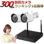 防犯カメラ ワイヤレス  屋外  2台セット  バレット レコーダーセット HDD1TB  av-k1002ew