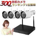 防犯カメラ ワイヤレス  屋外  4台セット  バレット レコーダーセット HDD1TB av-k1004ew 【y04】
