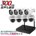 防犯カメラ ワイヤレス  屋外  8台セット ドーム バレット レコーダーセット AV-K1008EW
