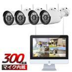 防犯カメラ ワイヤレス 監視カメラ 10.1インチモニター レコーダーセット  屋外  1台 HDD2TB付属 AV-K1014EW