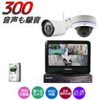 監視カメラ ワイヤレス  屋外  1台?4台セット ドーム バレット モニター付き レコーダーセット (HDD2TB付き)