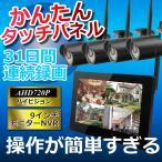 防犯カメラ ワイヤレス  屋外  4台セット  バレット レコーダーセット HDD1TB