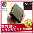 防犯カメラ SDカード録画  AHD対応 超小型SDレコーダー  128GB対応