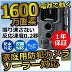 防犯カメラ 電池式 トレイルカメラ  sdカード録画  家庭用 800万画素 高画質 1080P 新生活