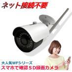 防犯カメラ  sdカード録画  屋外 ワイヤレス  バレット 家庭用 av-wf1080p36tf