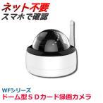 防犯カメラ  sdカード録画 ドーム  屋外 ワイヤレス  バレット 家庭用 av-wf1080pdm