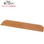 段差スロープ 段差プレート 段差解消スロープ eva 幅76×奥行20×高さ5cm 車椅子 スロープ 段差