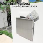 ショッピングポスト ポスト 郵便受け 壁掛け郵便ポスト 鍵付き Serafini Mailbox ジーク ステンレス デザインポスト  高級 ドイツポスト
