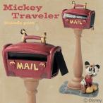 ショッピングポスト ポスト 郵便受け スタンドタイプ 郵便ポスト デザインポスト  ディズニーポスト スタンドポスト ミッキー トラベラー