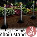 駐車場ポール 区画整理用品  LEDソーラーライト付きチェーンスタンド 本体3本+チェーン5m付