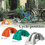 ショッピング自転車 自転車スタンド 1台用 樹脂製 サイクルポジション 自転車置き場 自転車