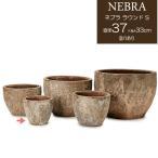 ショッピングプランター プランター 植木鉢  底穴あり ネブラ ラウンド Sサイズ 直径37cm  ガーデニング 園芸用品