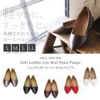 フラットパンプス/ぺたんこパンプス/ローヒール/靴/レディースシューズ