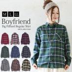 チェック柄 チェックシャツ 大きめサイズ ボーイフレンドシャツ 長袖 羽織り レディース