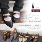 パンプス/大きいサイズ/ぺたんこ靴/シューズ/レディース/3L