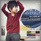 ショッピングセーター 子供服/キッズ/ニット/クルーネック/長袖/トップス