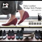 走れるパンプス/ウェッジソール/ヒール/靴/日本製/レディース