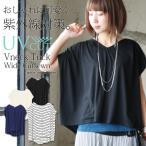 (2017 夏新作)カットソー/半袖/Tシャツ/ワイド/UVカット/紫外線対策