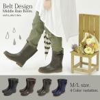 レインブーツ/ミドルブーツ/雨/シューズ/レディース/靴