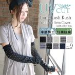 UVカット/紫外線対策/アームカバー/手袋/指穴