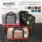 ボストンバッグ 大容量 修学旅行 軽い レディースバッグ アネロ 鞄 ショルダー