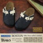 ビルケンシュトック/キッズシューズ/子供靴/サンダル/サボサンダル/ボア