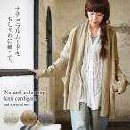 ロングカーディガン/ロング丈/羽織り/ニット/レディース/秋冬