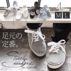 Sneakers - スニーカー/レディース/キャンバススニーカー/ぺたんこ/フラット/シューズ/靴/無地/デニム