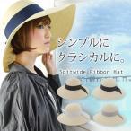 麦わら帽子/ペーパーハット/ストローハット/紫外線対策/レディース