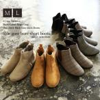 ショートブーツ/サイドゴア/スエード/靴/シューズ/レディース