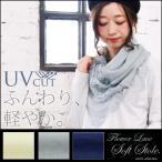 ストール/ショール/フラワーレース/ファッション小物/UVカット
