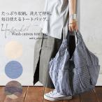 トートバッグ キャンバストート マザーズバッグ 洗える 鞄 レディース