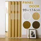 規格サイズ パネルドア クレア 幅99cm×高さ174cm 窓付き パネルドア アコーディオンドア アコーディオンカーテン 間仕切り フルネス F01