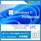 Windows 11 professional 1PC 日本語 正規版 認証保証 OS 32bit 64bit ダウンロード版 プロダクトキー ライセンス認証 アップグレード対応