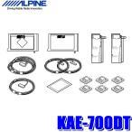 KAE-700DT アルパイン NXシリーズカーナビ用地デジ/GPSフィルムアンテナ載せ替えキット