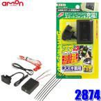 2874 エーモン工業 USBスマート充電キット スズキ車用