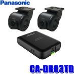CA-DR03TD パナソニック ストラーダ対応カーナビ連動型前後2カメラドライブレコーダー FullHD 駐車監視 Gセンサー