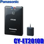 [在庫あり 土曜も発送]CY-ET2010D パナソニック ETC2.0車載器 アンテナ分離型 カーナビ連動専用タイプ