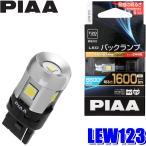 LEW123 PIAA LEDバックランプバルブ T20シングル 蒼白光6600K 明るさ1600lm 1個入り 車検対応 2年間保証付き