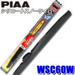 WSC60W PIAA シリコートスノーワイパーブレード 長さ600mm 呼番81 ゴム交換可能
