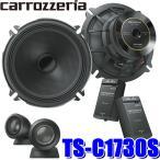 TS-C1730S カロッツェリア 車載用17cm2wayセパレート カスタムフィットスピーカー