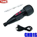 CHD1S TONE トネ ハイブリッド電動ドライバー USB充電 6.35mmNo.2ビット付
