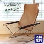 【キャメル色新色登場!!】Nychair X ニーチェア エックス ロッキングタイプ 送料無料
