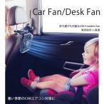 車 後部座席 扇風機 カーファン 卓上扇風機 CAR FAN   DESK FAN USB専用