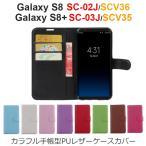 Galaxy S8 ケース Galaxy S8+ カバー 手帳型 カラフル PU レザー スマホケース