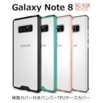 Galaxy Note8 ケース SC-01K カバー SCV37 スマホケース メタル バンパー バックパネル TPU カバー クリア 耐衝撃 シリコン カラフル 2017発売