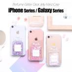Galaxy S8+ ケース カバー Galaxy S8 iPhone7 iPhone7 Plus Perfume Glitter Clear Jelly Hard Case iPhone6 iPhone6 Plus スマホケース お取り寄せ