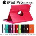 iPad カバー iPad Pro 12インチ ケース 手帳型 クロコ柄 ダイアリー ワニ柄 PU レザー 耐衝撃 回転 スタンド A1584 A1652 A1670 A1671