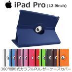 iPad カバー iPad Pro 12インチ ケース 手帳型 360度回転 ダイアリー PU 耐衝撃 スタンド A1584 A1652 A1670 A1671 2015 2017