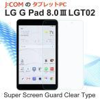 ジェイコム タブレット 保護フィルム Jcom LG G Pad 8.0 III 3 LGT02 液晶 保護 シート クリア 最新 2017